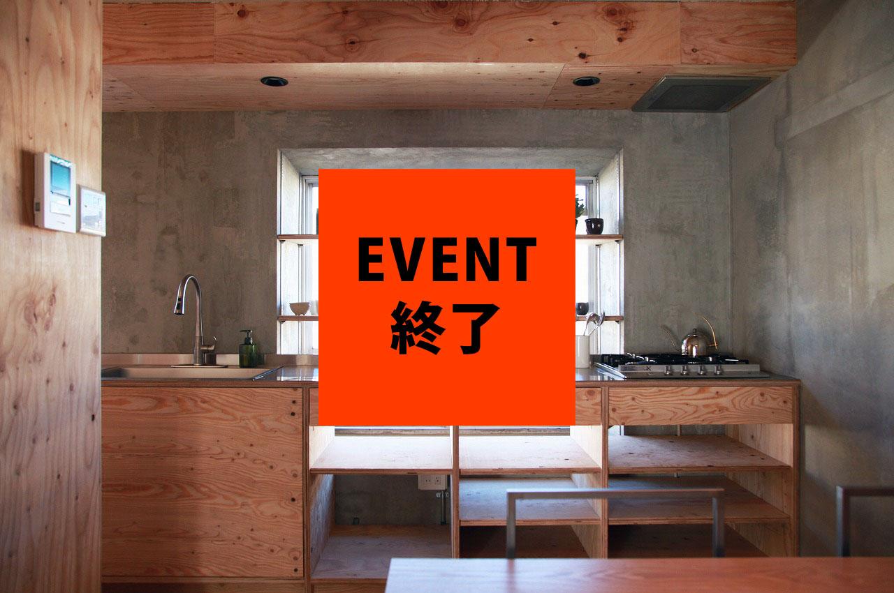 5/13(土)・14(日)/神奈川県海老名市/見学会/マンションリノベーション