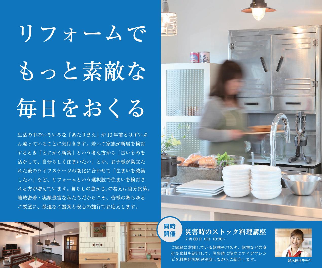 7/29(土)・30(日) リフォーム相談会 @神奈川県藤沢市